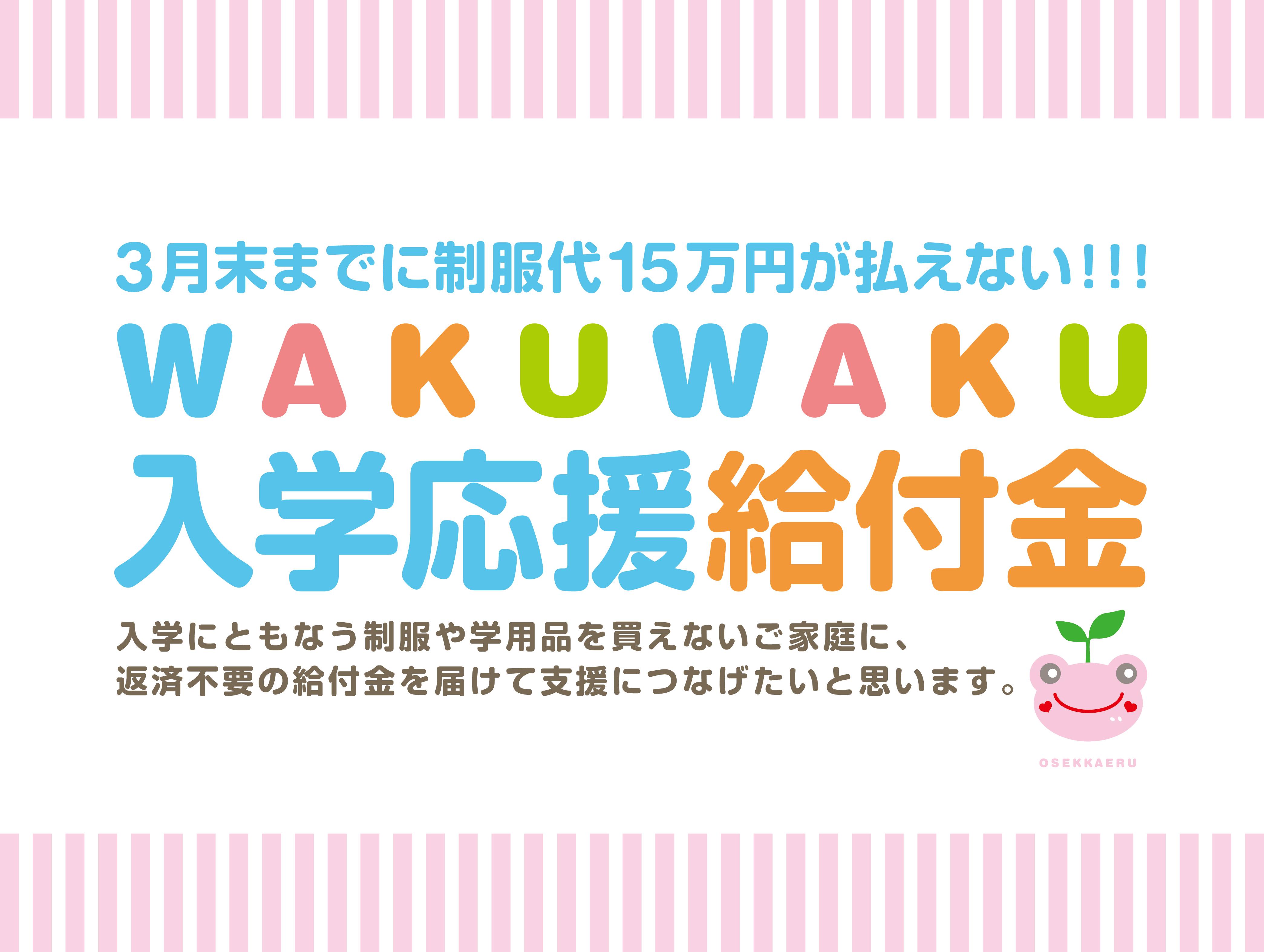 WAKUWAKU入学応援給付金