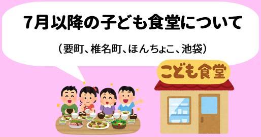 7月以降の子ども食堂について(要町、椎名町、ほんちょこ、池袋)