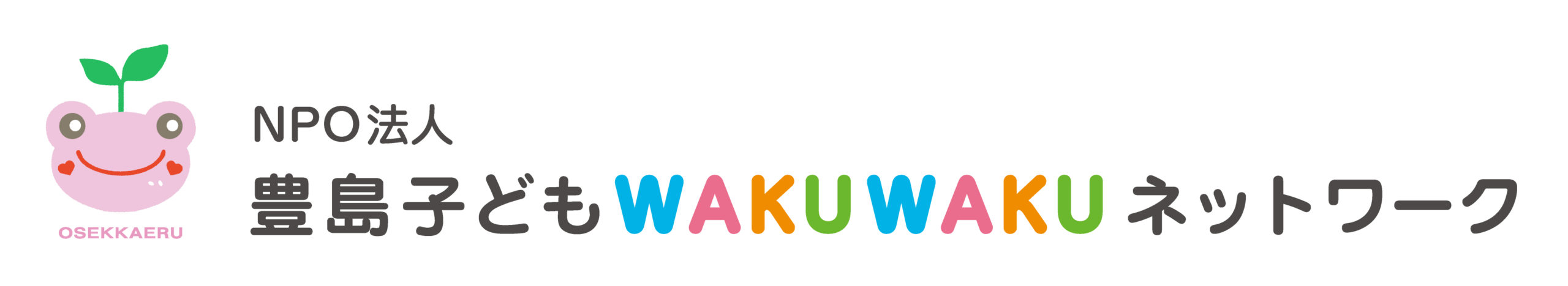 NPO法人豊島子どもWAKUWAKUネットワーク